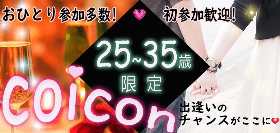 【春のちょっぴり大人な恋★25-35歳限定】こいコン(R)in草津