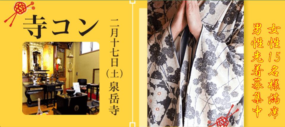 【東京都その他の趣味コン】株式会社ツヴァイ主催 2018年2月17日