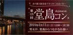 【堂島の街コン】株式会社ラヴィ(コンサル)主催 2018年3月11日
