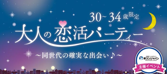 【札幌市内その他の恋活パーティー】街コンジャパン主催 2018年2月3日
