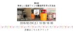 【東京都その他のプチ街コン】club chatio主催 2018年2月24日
