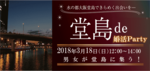 【堂島の婚活パーティー・お見合いパーティー】株式会社ラヴィ(コンサル)主催 2018年3月18日
