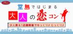 【堂島のプチ街コン】株式会社ラヴィ(コンサル)主催 2018年3月18日