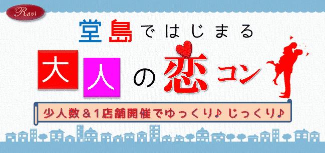【堂島のプチ街コン】株式会社ラヴィ(コンサル)主催 2018年3月24日
