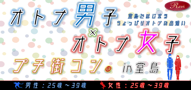 オトナ男子×オトナ女子プチ街コンⓇ@堂島