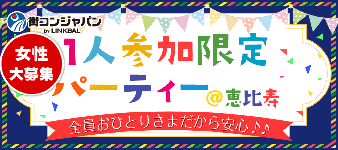 【恵比寿の恋活パーティー】街コンジャパン主催 2018年1月20日