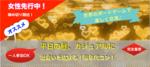 【栄の恋活パーティー】8コン HACHICON主催 2018年2月19日