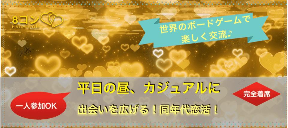 【栄の恋活パーティー】8コン HACHICON主催 2018年2月28日
