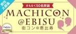 【恵比寿の街コン】街コンジャパン主催 2018年2月25日