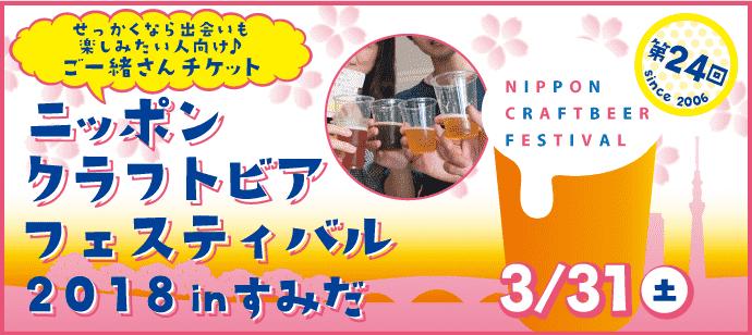 【東京都浅草の趣味コン】街コンジャパン主催 2018年3月31日
