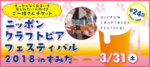 【浅草のその他】街コンジャパン主催 2018年3月31日