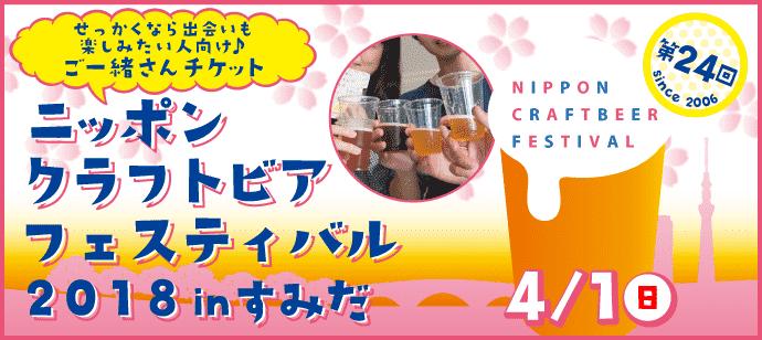【浅草のその他】街コンジャパン主催 2018年4月1日