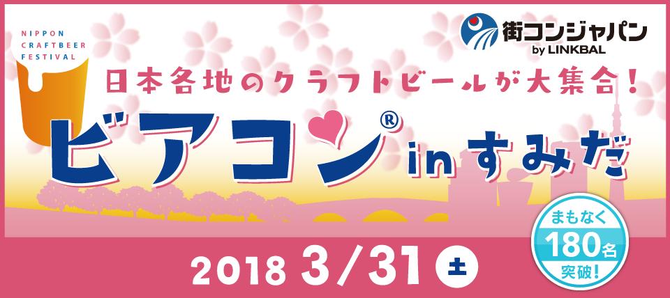 【東京都浅草の恋活パーティー】街コンジャパン主催 2018年3月31日