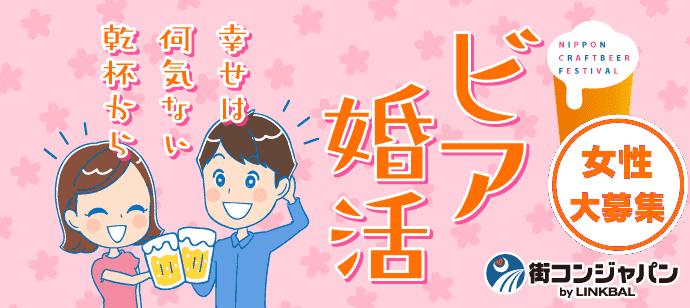 【東京都浅草の婚活パーティー・お見合いパーティー】街コンジャパン主催 2018年4月1日