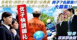 【渋谷の恋活パーティー】東京夢企画主催 2018年2月23日