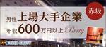【赤坂の婚活パーティー・お見合いパーティー】クラブキスティ―主催 2018年2月3日
