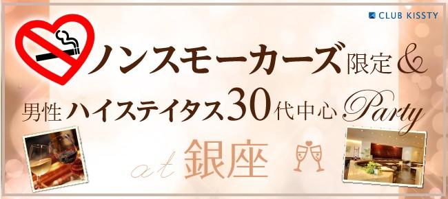 2/4(日)銀座 ノンスモーカーズ限定&男性ハイステイタス30代中心婚活パーティー