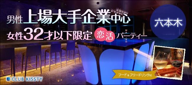 【東京都六本木の恋活パーティー】クラブキスティ―主催 2018年2月17日