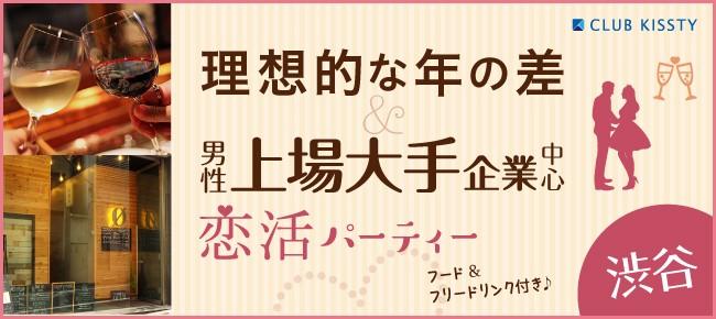 2/24(土)渋谷 理想的な年の差&男性上場大手企業中心恋活パーティー!男性26〜36才、女性23〜33才