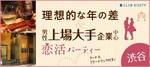 【渋谷の恋活パーティー】クラブキスティ―主催 2018年2月24日