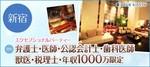 【新宿の婚活パーティー・お見合いパーティー】クラブキスティ―主催 2018年2月25日