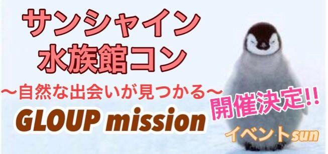 自然な出会いみつかる♪空飛ぶペンギン・サンシャイン水族館でグループミッション☆会話のきっかけミニゲームあり☆