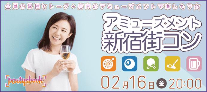 【東京都新宿の趣味コン】パーティーズブック主催 2018年2月16日