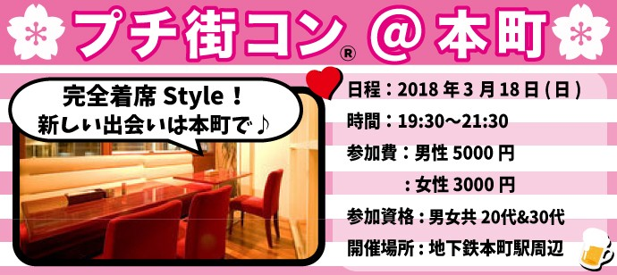 【本町のプチ街コン】街コン大阪実行委員会主催 2018年3月18日