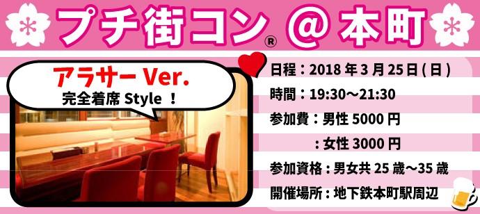 【本町のプチ街コン】街コン大阪実行委員会主催 2018年3月25日
