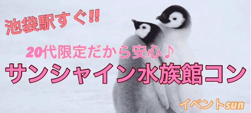 【20代限定水族館コン】in リニューアルしたサンシャイン〜年齢が近いから自然と仲が深まる〜ココだけミニゲームで会話もはずむ♪