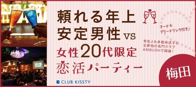 【梅田の恋活パーティー】クラブキスティ―主催 2018年2月24日