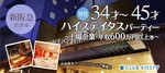 【梅田の婚活パーティー・お見合いパーティー】クラブキスティ―主催 2018年2月25日