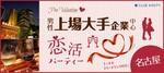 【名駅の恋活パーティー】クラブキスティ―主催 2018年2月3日