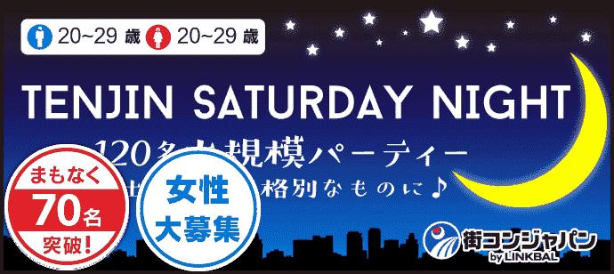 【福岡県天神の恋活パーティー】街コンジャパン主催 2018年2月10日