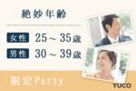 【梅田の婚活パーティー・お見合いパーティー】Diverse(ユーコ)主催 2018年3月17日