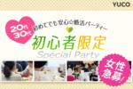 【心斎橋の婚活パーティー・お見合いパーティー】Diverse(ユーコ)主催 2018年3月18日