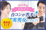 【烏丸の婚活パーティー・お見合いパーティー】Diverse(ユーコ)主催 2018年3月18日