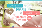 【梅田の婚活パーティー・お見合いパーティー】Diverse(ユーコ)主催 2018年3月21日