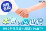 【三宮・元町の婚活パーティー・お見合いパーティー】Diverse(ユーコ)主催 2018年3月21日