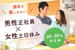 【心斎橋の婚活パーティー・お見合いパーティー】Diverse(ユーコ)主催 2018年3月21日