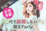 【烏丸の婚活パーティー・お見合いパーティー】Diverse(ユーコ)主催 2018年3月21日