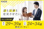 【梅田の婚活パーティー・お見合いパーティー】Diverse(ユーコ)主催 2018年3月23日
