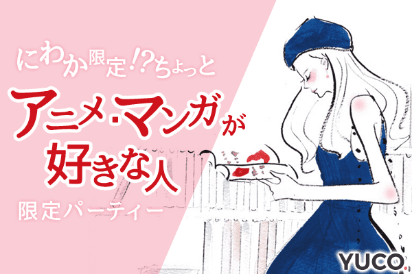 【梅田の婚活パーティー・お見合いパーティー】Diverse(ユーコ)主催 2018年3月24日