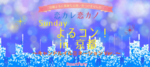 【河原町のプチ街コン】スマートパーティー主催 2018年1月21日
