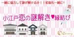 【川越のプチ街コン】Can marry主催 2018年1月21日