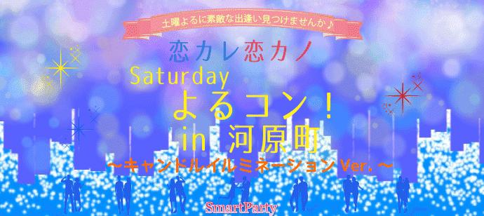 【河原町のプチ街コン】スマートパーティー主催 2018年1月27日