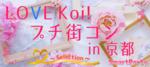 【京都駅周辺のプチ街コン】スマートパーティー主催 2018年1月27日