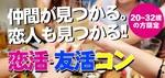 【三宮・元町の恋活パーティー】街コンCube主催 2018年2月25日