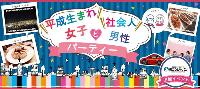 【天神のプチ街コン】街コンジャパン主催 2018年1月30日