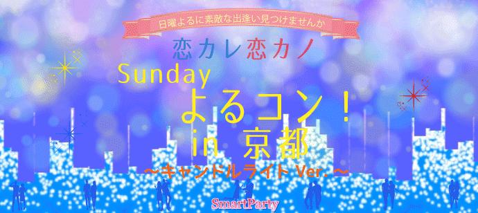 【京都駅周辺のプチ街コン】スマートパーティー主催 2018年1月28日